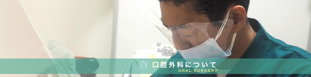 口腔外科について