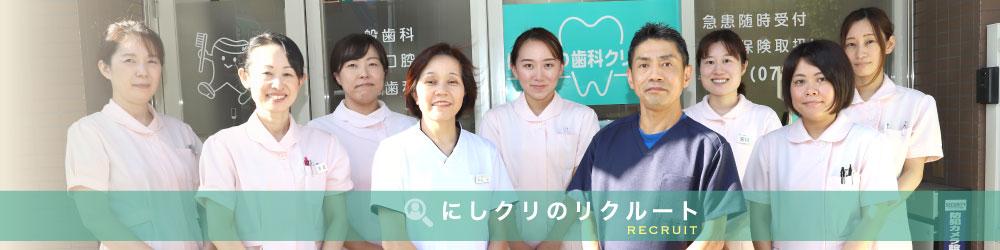 歯科衛生士募集、歯科助手募集