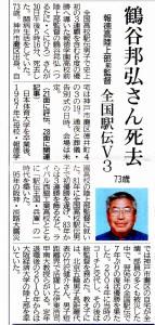 鶴谷先生2