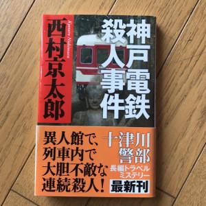 西村京太郎神戸電鉄殺人事件1