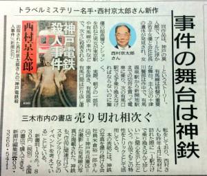 西村京太郎神戸電鉄殺人事件2